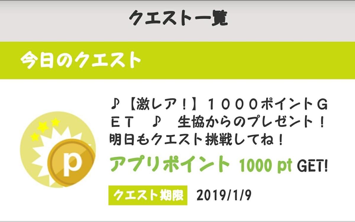 f:id:momoyama1192:20190419124230j:plain