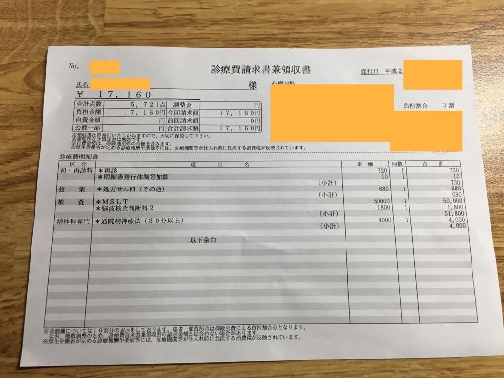 f:id:momoyo-haraguchi:20180111194936j:plain