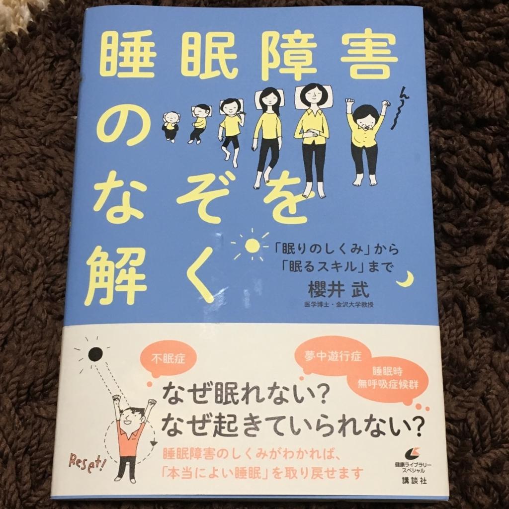 f:id:momoyo-haraguchi:20180117193538j:plain