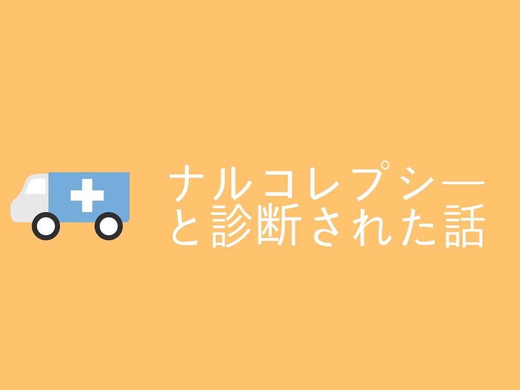 f:id:momoyo-haraguchi:20180123192646j:plain