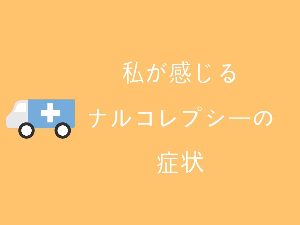 f:id:momoyo-haraguchi:20180123193454j:plain