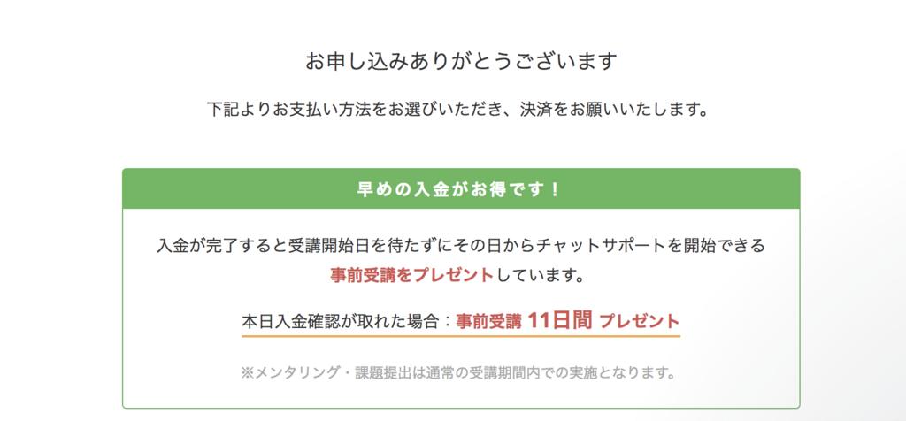 f:id:momoyo-haraguchi:20180124113455p:plain:w400
