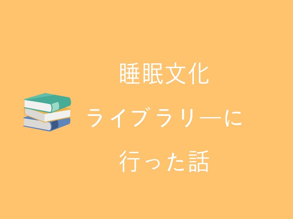 f:id:momoyo-haraguchi:20180124221826j:plain