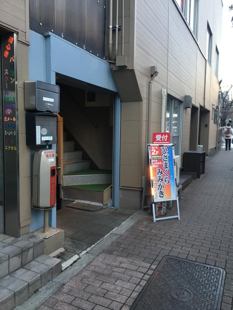 f:id:momoyo-haraguchi:20180125115812j:plain:w400
