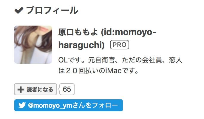 f:id:momoyo-haraguchi:20180125182725j:plain:w400