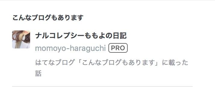 f:id:momoyo-haraguchi:20180125190400j:plain:w500