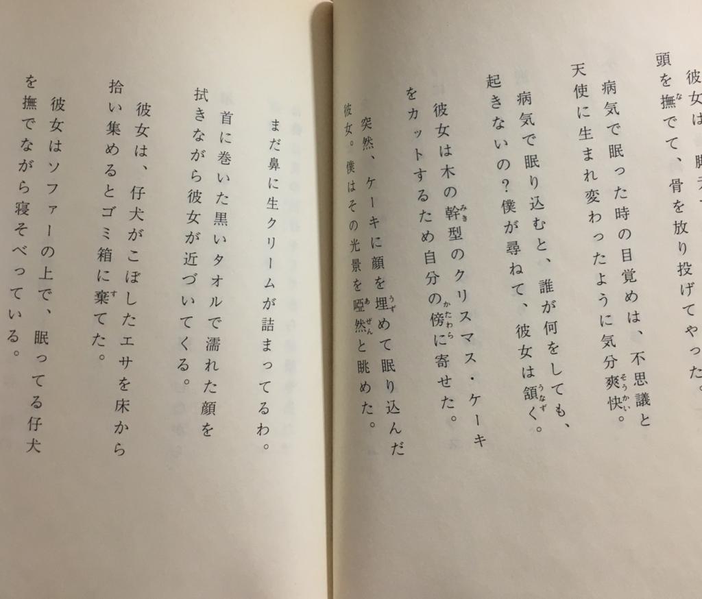 f:id:momoyo-haraguchi:20180201205304j:plain:w500