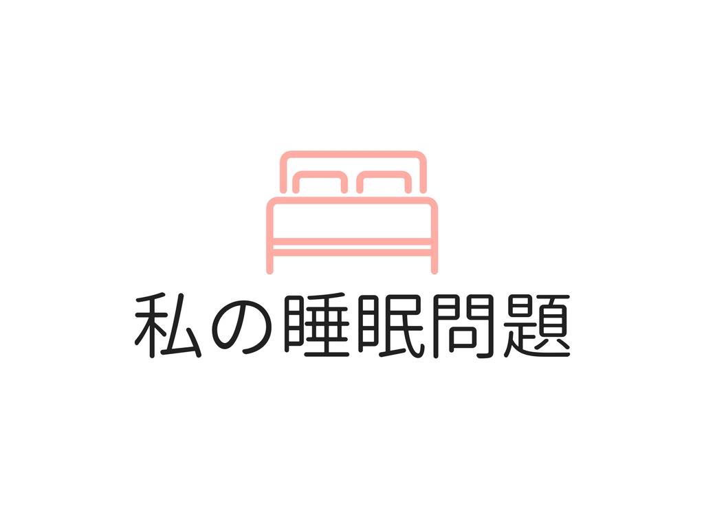 f:id:momoyo-haraguchi:20180202002324j:plain:w500