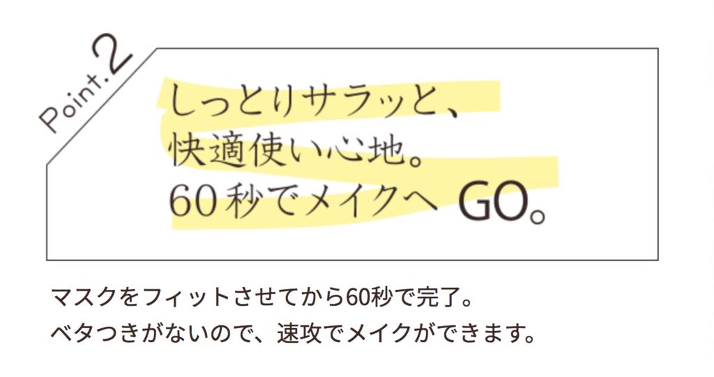 f:id:momoyo-haraguchi:20180212202741p:plain
