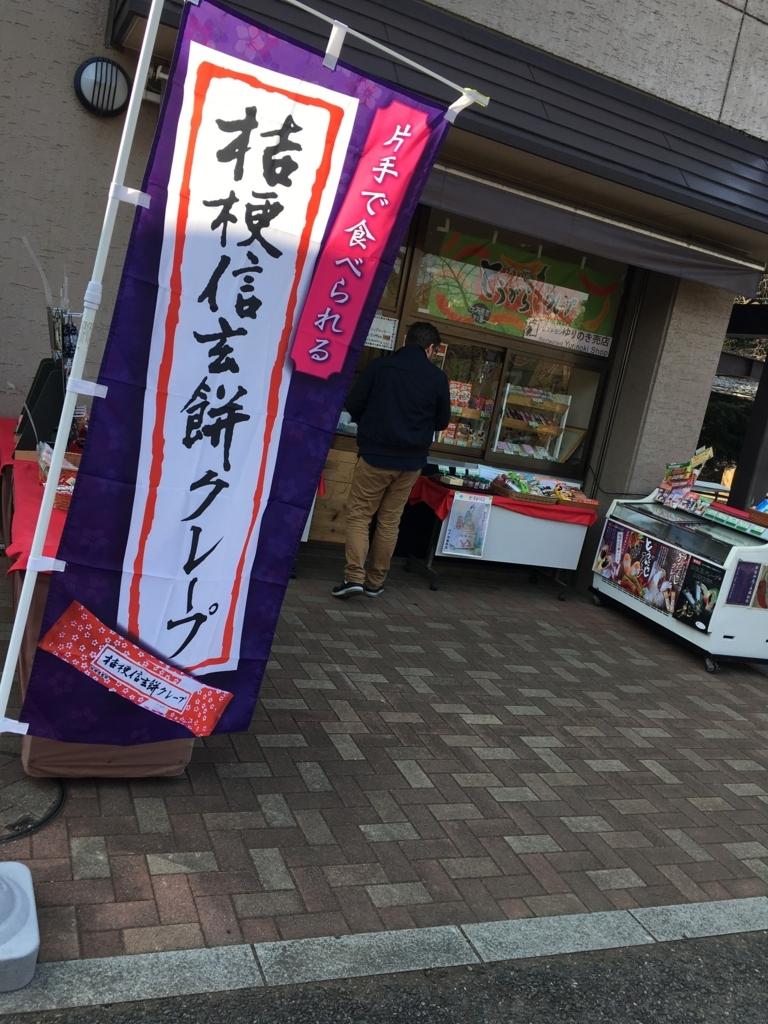 f:id:momoyo-haraguchi:20180216232153j:plain:w500