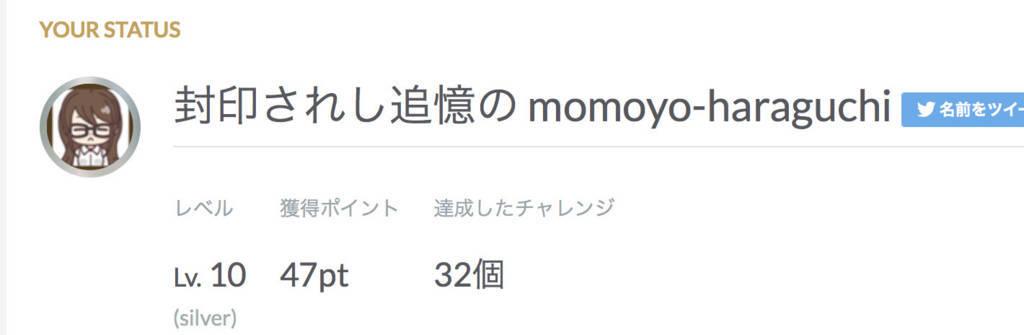 f:id:momoyo-haraguchi:20180304194359j:plain:w400