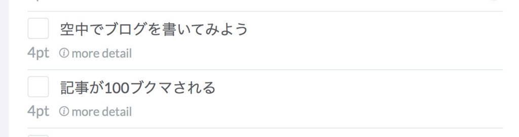 f:id:momoyo-haraguchi:20180304200422j:plain:w400