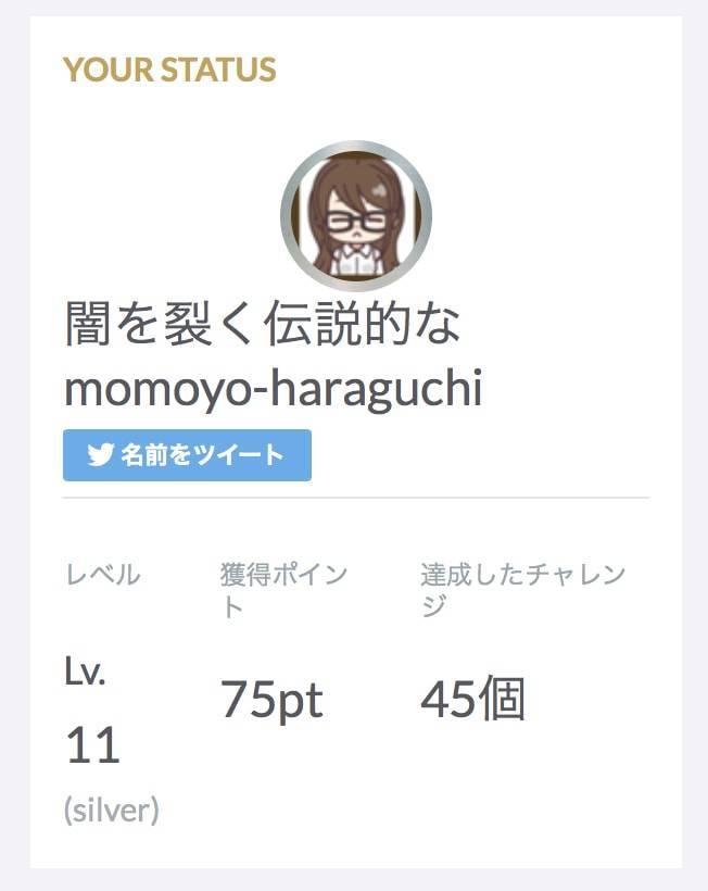 f:id:momoyo-haraguchi:20180304200800j:plain:w400