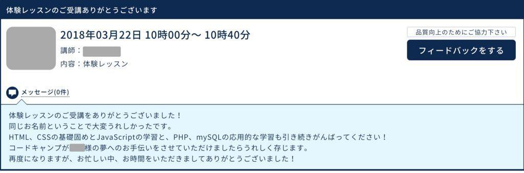 f:id:momoyo-haraguchi:20180322231353j:plain:w600
