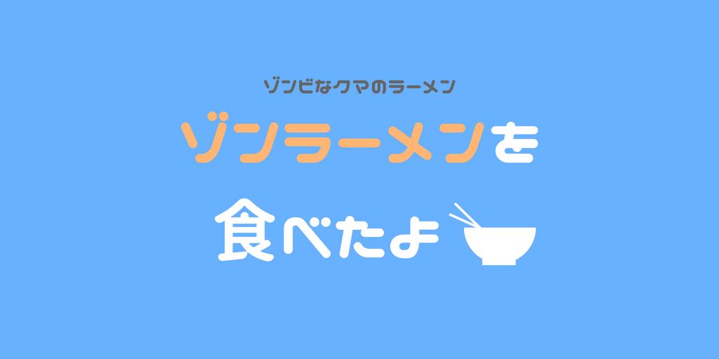 f:id:momoyo-haraguchi:20180325012615p:plain