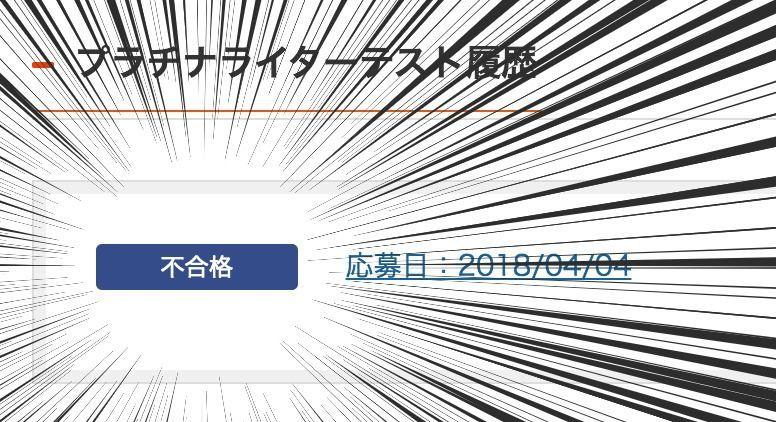 f:id:momoyo-haraguchi:20180415235039j:plain:w400