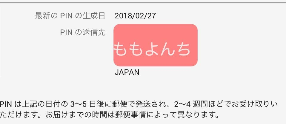 f:id:momoyo-haraguchi:20180416232049j:plain:w500