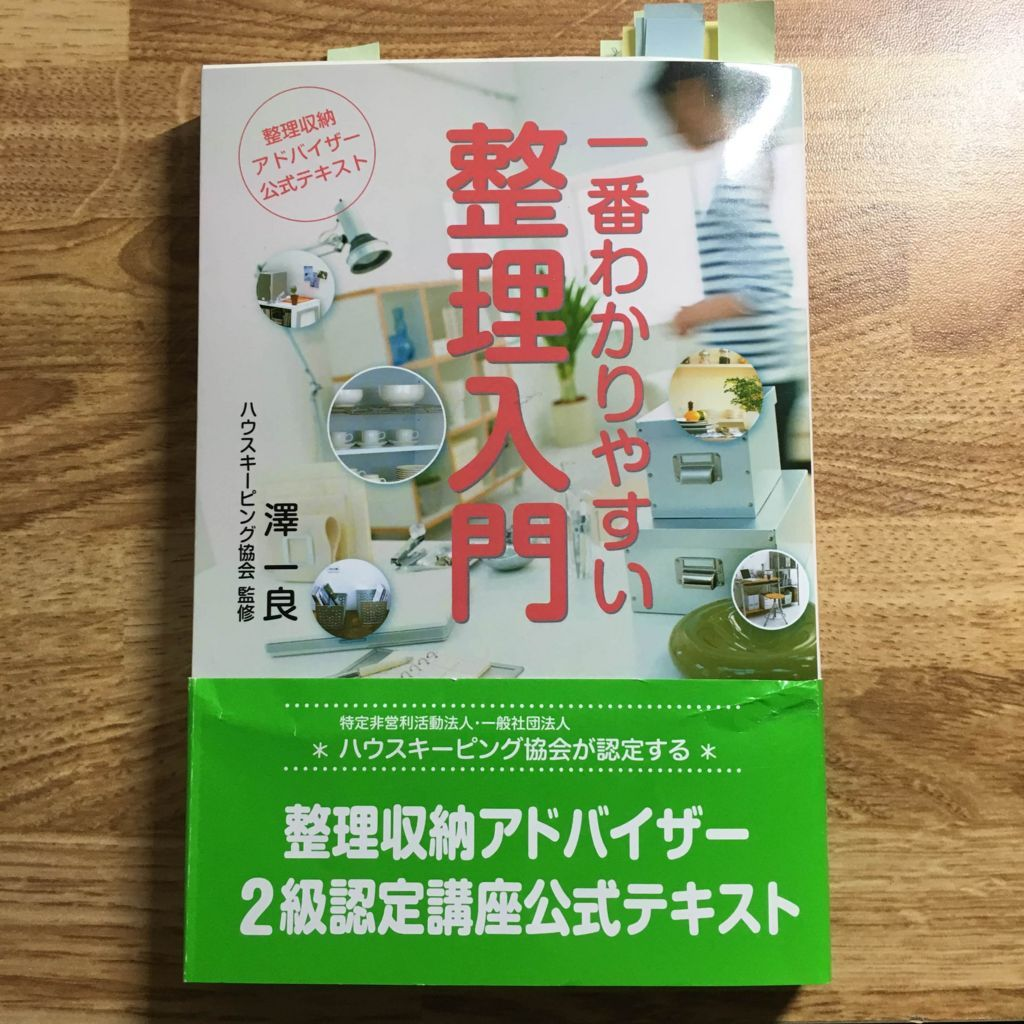 f:id:momoyo-haraguchi:20180419222709j:plain:w500