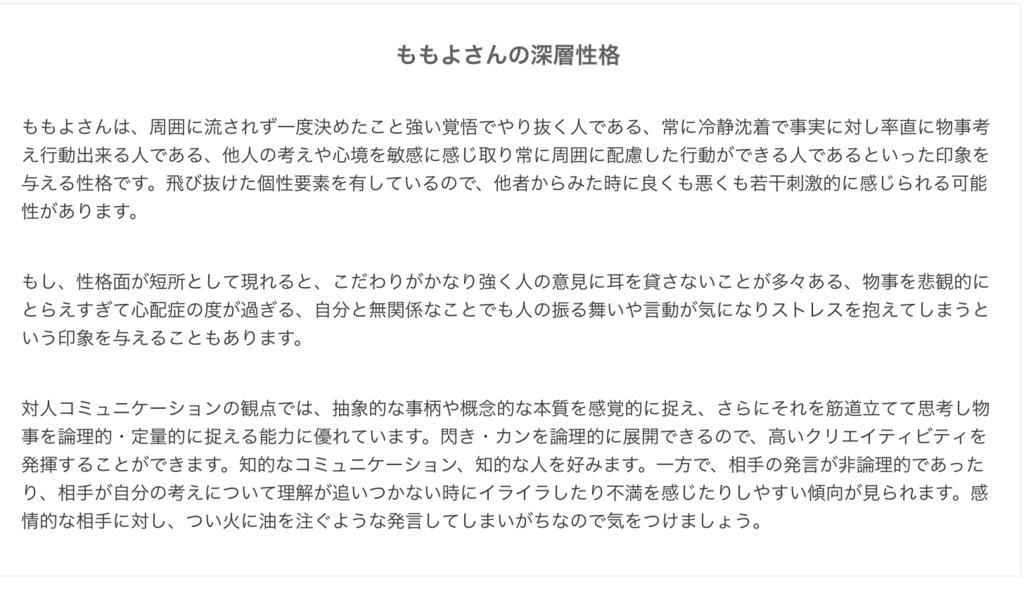 f:id:momoyo-haraguchi:20180511212809p:plain