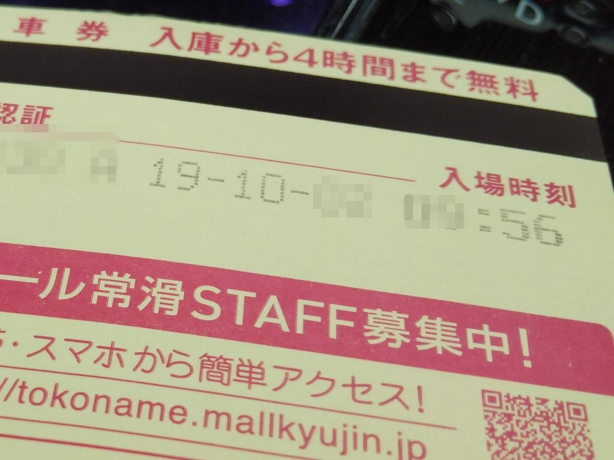 f:id:momoyorozu:20191026183517j:plain