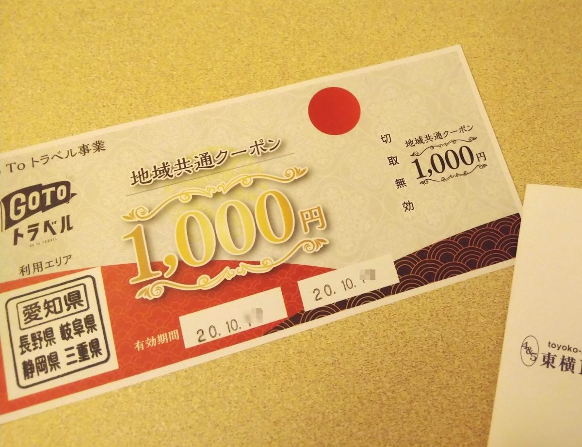 f:id:momoyorozu:20201101000612j:plain