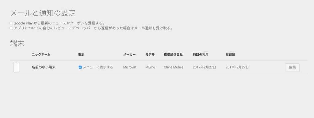f:id:momoyuu100:20170324104409p:plain
