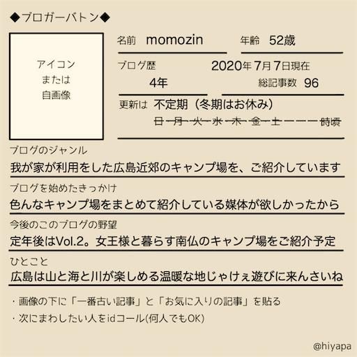 f:id:momozin:20200707193457p:image
