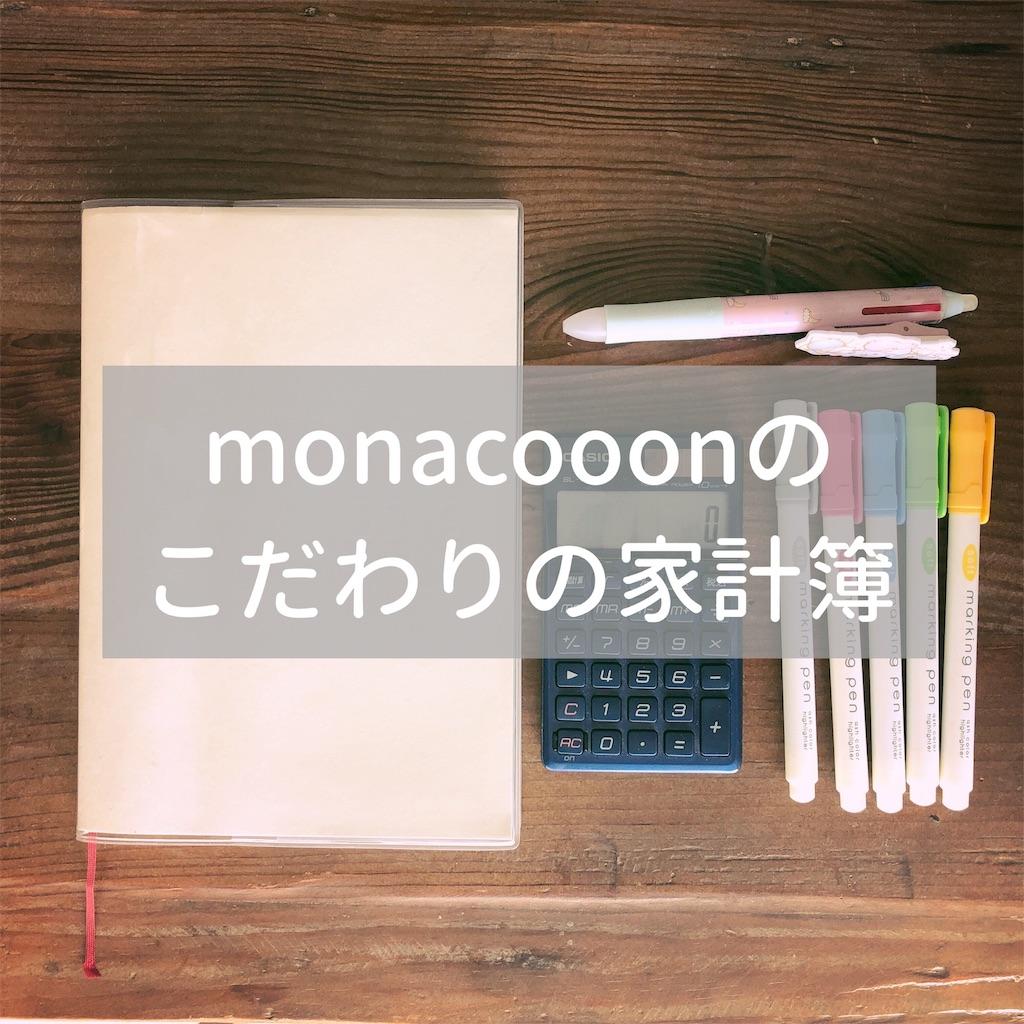 f:id:monacooon:20190122103808j:image