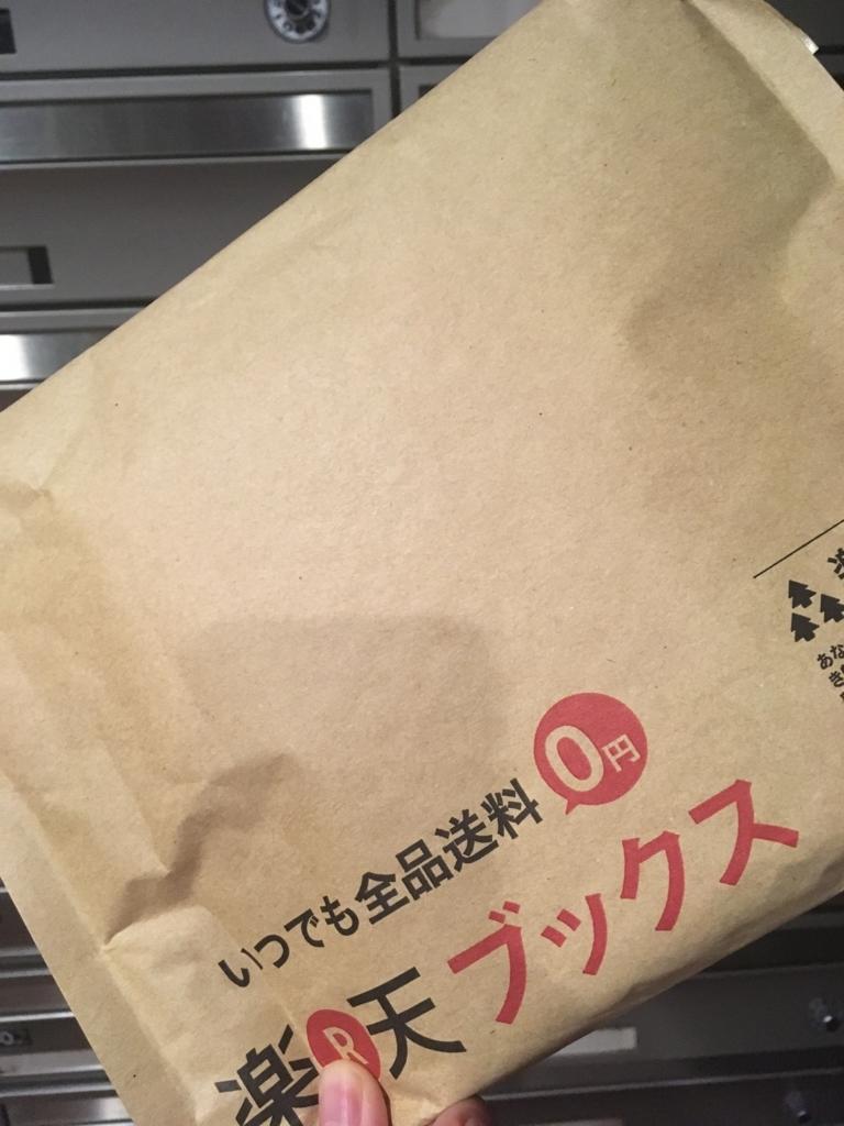 f:id:monarizano-senakayorimo:20171024233334j:plain