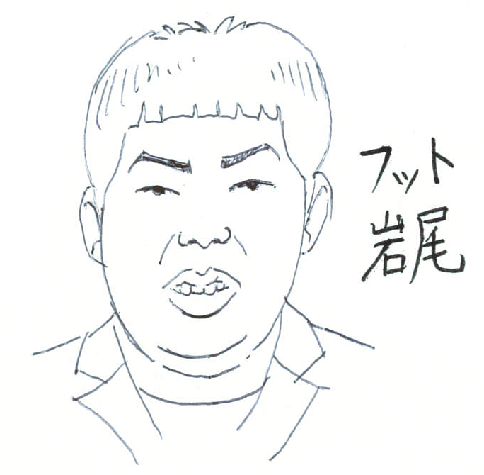 フットボールアワー 岩尾 イラスト
