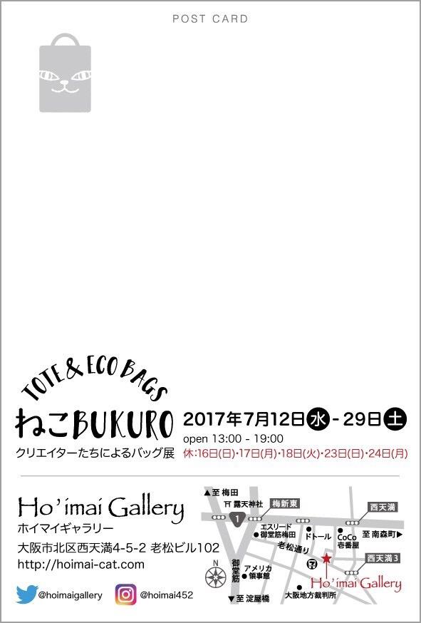 f:id:monbrand:20170629184247j:plain