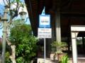 ウブド観光客用バス停・JL.スエタ王宮横バレバンジャール前