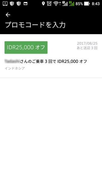 f:id:monbuu01:20170528094011j:plain