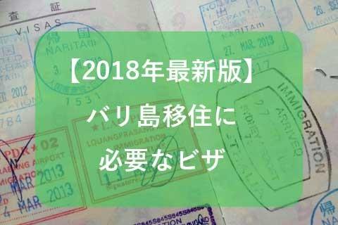 【2018年度最新版】バリ島移住に必要なビザ