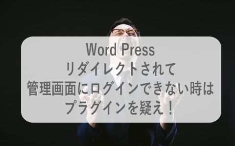 Wordpressでリダイレクトされログインできない原因はプラグイン