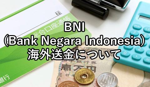 BNI海外送金について