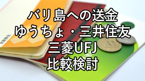 バリ島への送金・ゆうちょ、三井住友、三菱UFJを比較検討