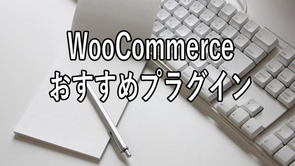 WooCommerceで実際に使っているおすすめプラグインを紹介します