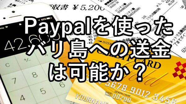 Paypalを使った海外送金の可能性