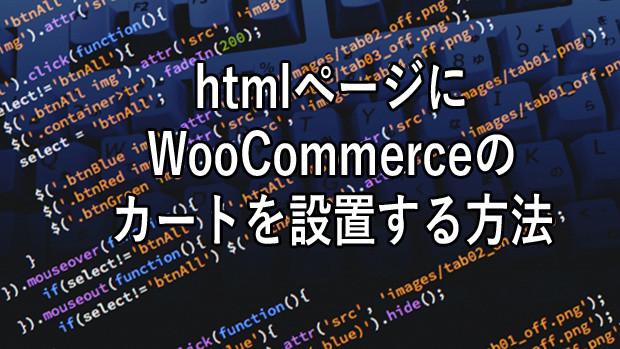 htmlページにWooCommerceのカートボタンを設置する方法