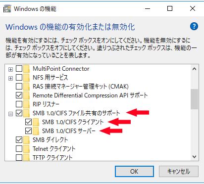 Windowsの機能の設定