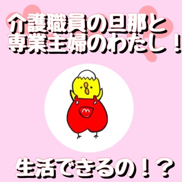 f:id:monchasan:20210516220329j:plain