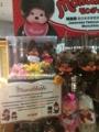 新宿都庁 博品館 モンチッチ