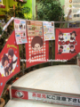 東京上野 ヤマシロヤ おもちゃ屋 モンチッチ 売り場
