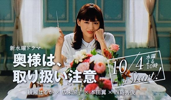 2017年 秋の新ドラマ【奥様は、取り扱い注意】あらすじなど ...