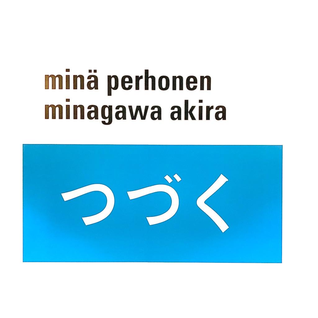 f:id:monchichi23:20201110175106j:plain