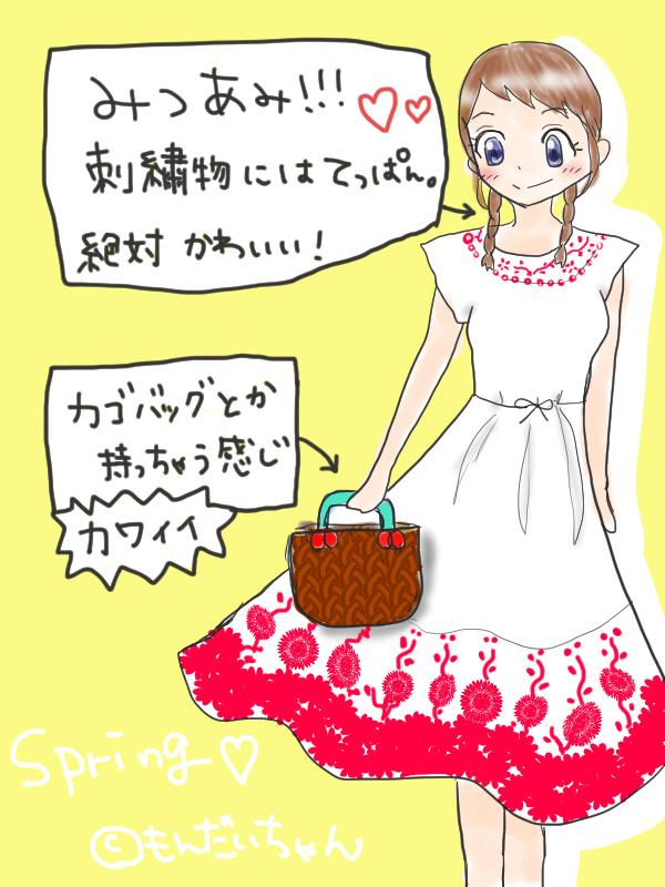 f:id:mondai-girl:20170313183927j:plain
