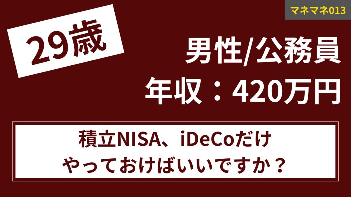 積立NISA iDeCo