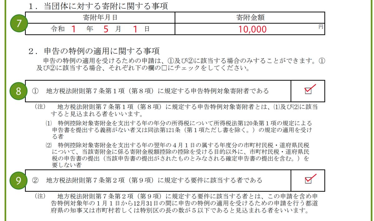 【ふるさと納税】確定申告書の書き方まとめ〜還付金の受け取り方法〜