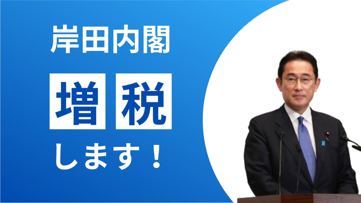 【金融所得課税】岸田内閣で増税!?株式業界はこれからどうなる?